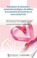 Manual para la autoayuda y orientación psicológicas del público de la neumonía provocada por el nuevo coronavirus