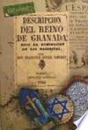 صفة مملكة غرناطة